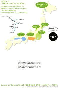 キタカスイカ台紙裏.jpg